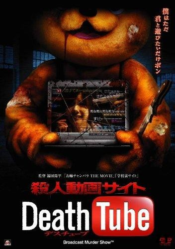 Death tube DVDRIP French